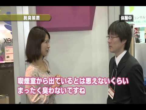 Japan Shop 2013 【展示会PRESS③】プラズマ集塵脱臭装置、分煙対策
