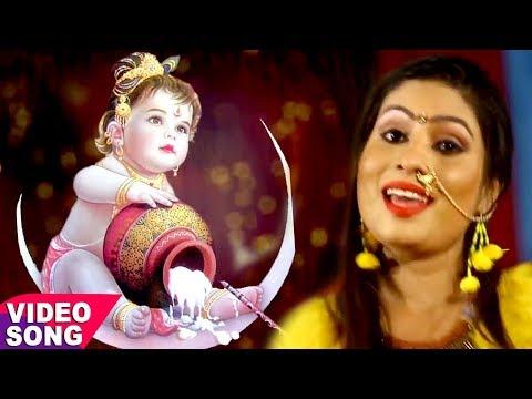 Panghat Pe Chedash - पनघट पे छेड़स रोजे - Mangal Karta - Sanjana Raj - Bhojpuri Krishn Bhajan 2017