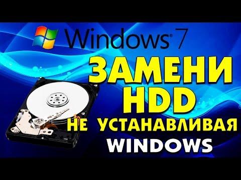 Замена жесткого диска без переустановки Windows