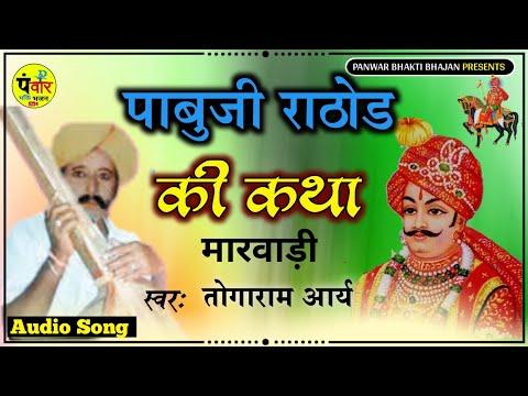 Pabuji Rathour ki katha पाबुजी राठौड़ की कथा मारवाड़ी गायक तोगाराम आर्य