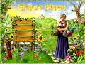 Magic Farm OST - menu