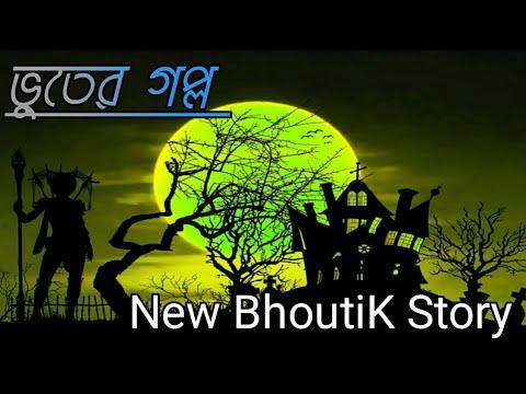 Download Bhoot Fm!!!!new Bhoutik Fm 90.8#bangla New horor story