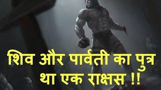 शिव और पार्वती का पुत्र था अंधक जो एक राक्षस  था !!