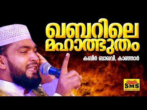latest islamic speech in malayalam 2016│ഖബറിലെ മഹാത്ഭുതം│kabeer baqavi new speech 2015