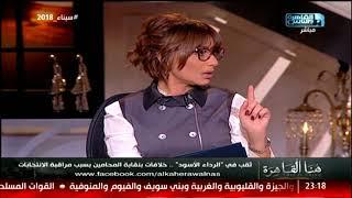 هنا القاهرة| خلافات بنقابة المحامين بسبب مراقبة الانتخابات
