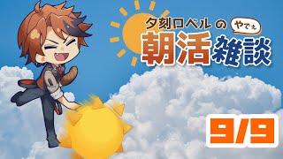 【朝活】夕刻ロベルの朝活雑談-木曜日らしい-【ホロスターズ/夕刻ロベル】