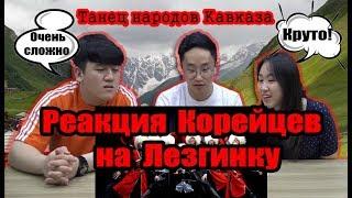 РЕАКЦИЯ КОРЕЙЦЕВ на ЛЕЗГИНКУ (танец народов Кавказа)