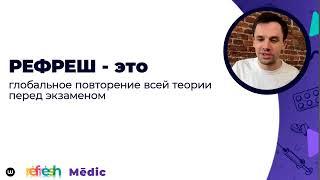 Распаковка главного курса года   Рефреш   Вебиум ЕГЭ 2020
