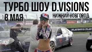 ТУРБО ШОУ D.Visions Нижний Новгород 8 мая