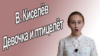 """Владимир Киселёв """"Девочка и птицелёт"""".Читает Худякова Дарья."""