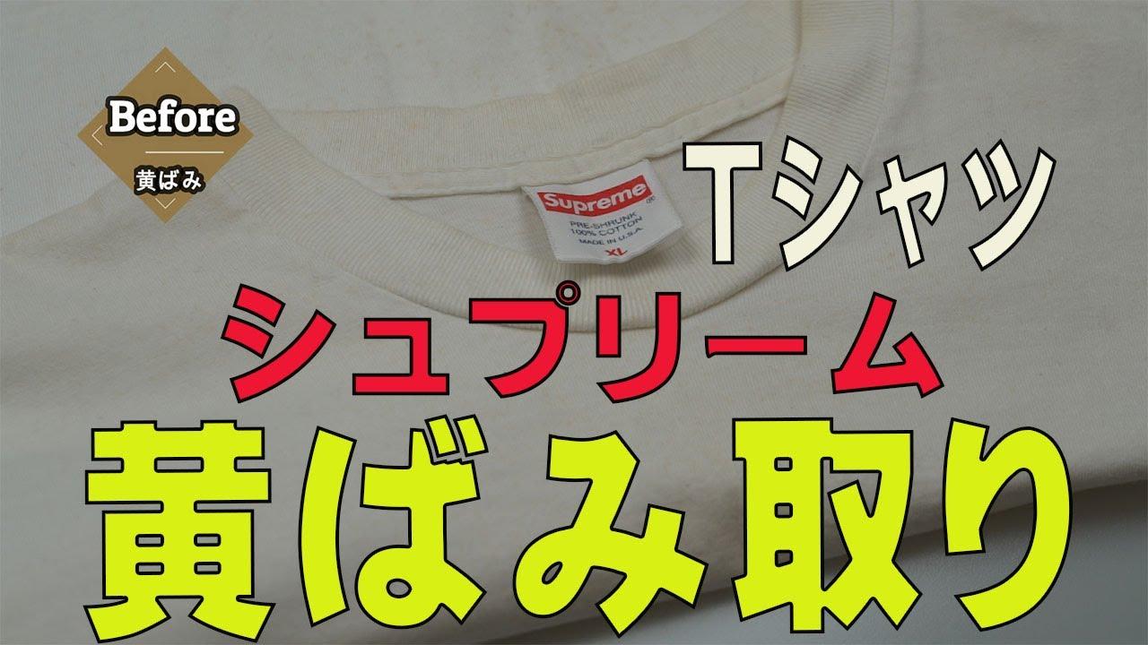 シュプリームのTシャツの全体の黄ばみの修正 染み抜き成功事例