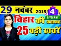 Daily Bihar today news of all Bihar districts video in Hindi.Get latest ...