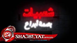 برومو قناة شعبيات بصمة ابداع Promo sha3beyat Basmet Ebda3