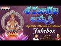 Sharanagathi Ayyappa - Popular Ayyappa Swamy Telugu Songs| S.P.Balasubrhmanyam & K.J.Yesudas