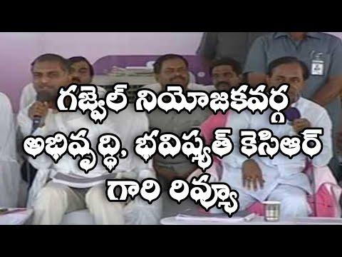గజ్వెల్ నియోజకవర్గ అభివృద్ధి, భవిష్యత్ పై కెసిఆర్ గారి రివ్యూ || CM KCR ON GAJWEL-08