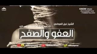 إصدار جد متميز ش : نبيل العوضي - رسالة إلى المتخاصمين - بادر إلى العفو والصفح - روعة