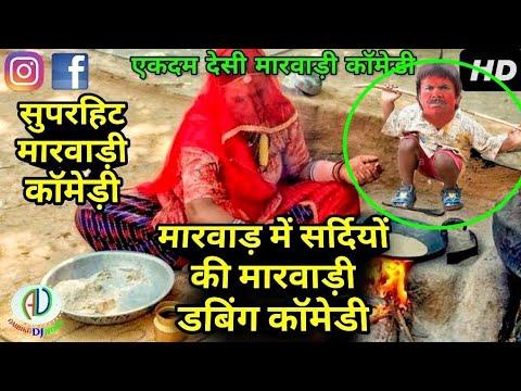बाई ठाड़ घणी पड़े है सुपरहिट मारवाड़ी कॉमेडी | Local News Marwadi Comedy | Winter Funny Marwari Dubbing