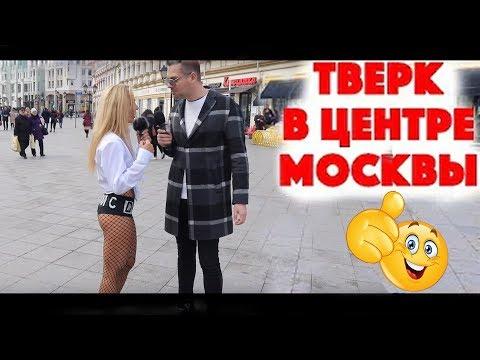 БРАТИШКИН СМОТРИТ: Сколько стоит шмот? Тверк в центре Москвы! Анфиса Черных! Последний герой!