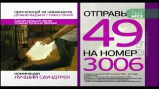 ПРЕМИЯ МУЗ-ТВ 2009 - НОМИНАЦИЯ ЛУЧШИЙ САУНДТРЕК (ЗВУКОВАЯ ДОРОЖКА)