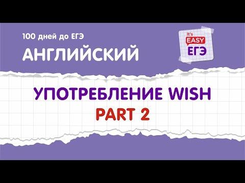 ЕГЭ по английскому языку. Употребление Wish. Часть 2