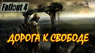 Квест Дорога к свободе Fallout4 Road to Freedom