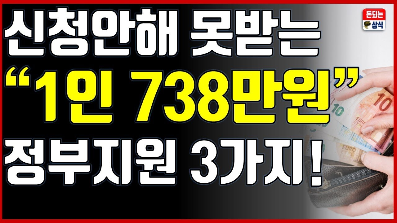 6월 30일 마감되는 정부지원 3가지 1인 최대 738만원!