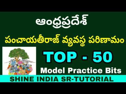 Andhra Pradesh Panchayat Secretary Top-50 || పంచాయతీరాజ్ వ్యవస్థ పరిణామ క్రమం