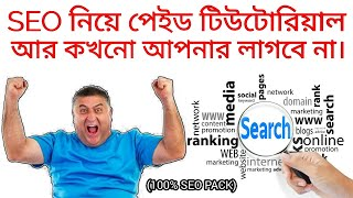 SEO Full Course And you will not have to buy your SEO courses with the complete Bangla tutorial.