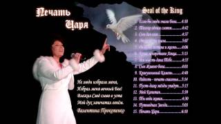 ПЕЧАТЬ ЦАРЯ-Seal of The King-CD #2 Valentina Prokopenko