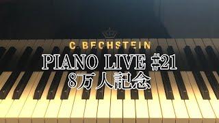8万人記念ピアノライブ【PIANO LIVE】