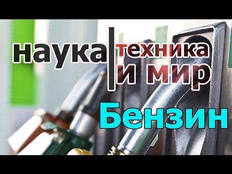 Наука техника и мир Бензин Документальный, - Видео онлайн