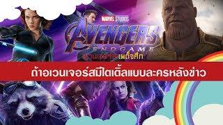ถ้า Avengers EndGame มีไตเติ้ลแบบละครหลังข่าว