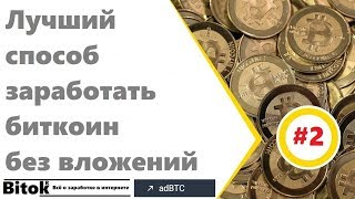 ТОП лучшие биткоин краны 2016.Самые жирные bitcoin краны.Лучший способ заработка без вложений 2016
