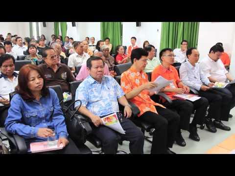 ประชุมรับฟังความคิดเห็น (ภาษาอีสาน ความยาววีดีโอ 1.30 นาที)
