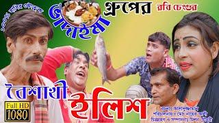 ভাদাইমা গ্রুপের বৈশাখী ইলিশ | Boishakhi Ilish | Robi Cengu | পহেলা বৈশাখ ২০১৯ | Sadia VCD