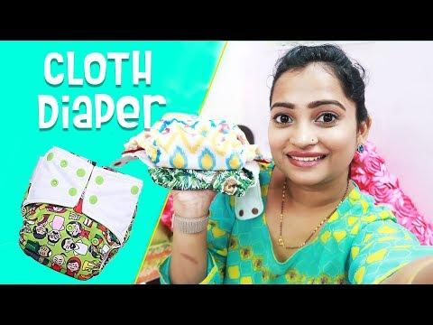 बार बार बच्चो के डायपर खरीदने से छुटकारा - Cloth Diaper #supperbottoms #clothdiaper