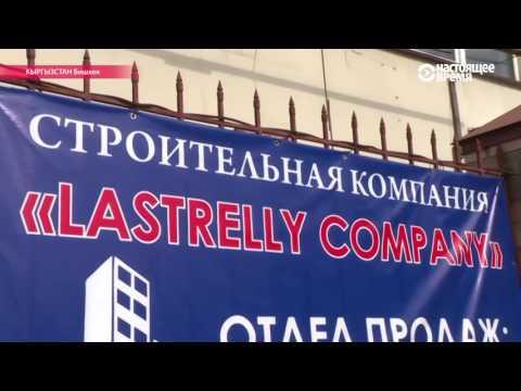 """""""Отзывы хорошие были"""": бишкекская компания """"Иска-строй"""" кинула сотни клиентов"""