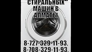 ИП ТЕХНИКС — Ремонт, установка и утилизация стиральных машин в Алматы (Прием заявкок круглосуточно)(, 2016-07-18T20:06:24.000Z)