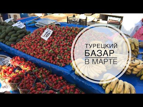 ТУРЦИЯ / МАРТ 2019 / Турецкий базар в Анталии / Овощи и фрукты / Клубника в Турции