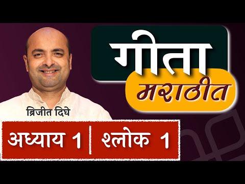 Gita in Marathi | Ch1 - 1st Sloka | भगवद गीता मराठीत | Inspiration & Motivation thru Bhagavad Gita |
