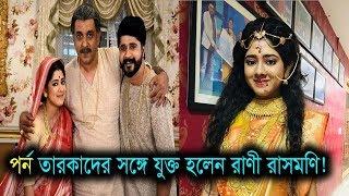 পর্ন তারকাদের সাথে যুক্ত করা হলো জনপ্রিয় অভিনেত্রী দিতিপ্রিয়া কে।Actress Ditipriya Roy News
