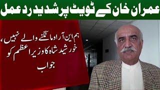 Khursheed Shah Criticism on Pm Imran Khan   Neo News