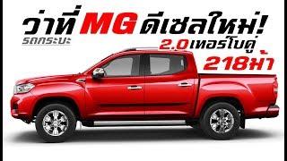 ว่าที่ปิคอัพ MG เปิดตัวดีเซลใหม่ 2.0 ลิตร เทอร์โบเดี่ยว-คู่ 218 แรงม้า! (Maxus T70) | MZ Crazy Cars