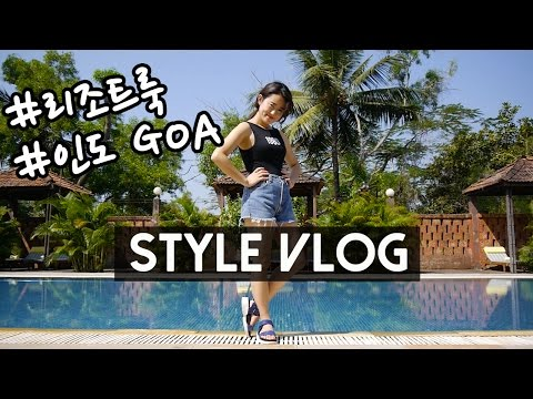 GOA in India, Travel Style Vlog 인도 고아에서 스타일 브이로그 리조트룩!! (feat.holiday look)