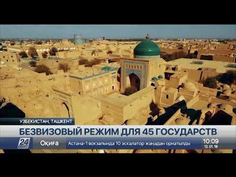 Узбекистан вводит безвизовый режим для граждан еще 45 стран
