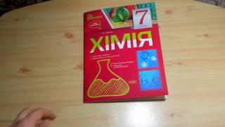 Мій конспект  Хімія 7 клас.(О. К. Русанова)