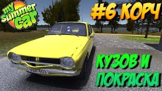 #6 | My summer car | Кузов