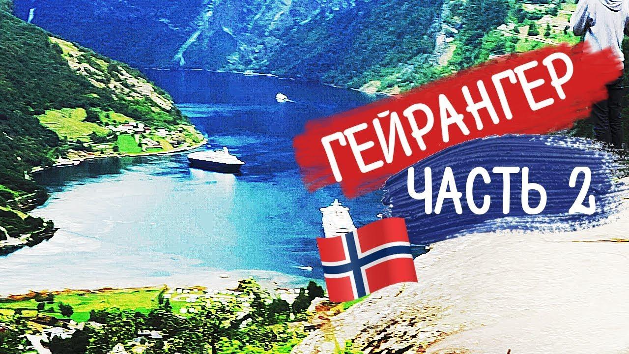 Гейрангер-фьорд ВЛОГ #2 • Отдых с ребенком в Норвегии • Достопримечательности Норвегии