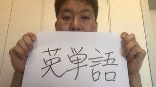 【ライブ】どんな英単語を覚えればいいの?