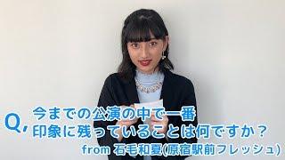 梶川愛美(LiKE)自己紹介! 原宿駅前パーティーズ1人1人が考えた質問にランダムで答えます! 5月4日(土)渋谷ストリームホールにて開催の「SAY...